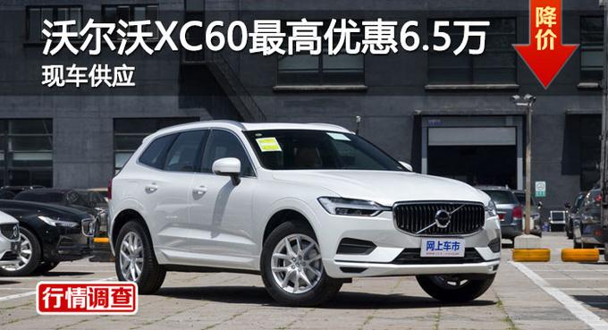 长沙沃尔沃XC60优惠6.5万 降价竞争XT5-图1