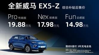 威马EX5-Z全新上市 升级绿色出行新时代-图17