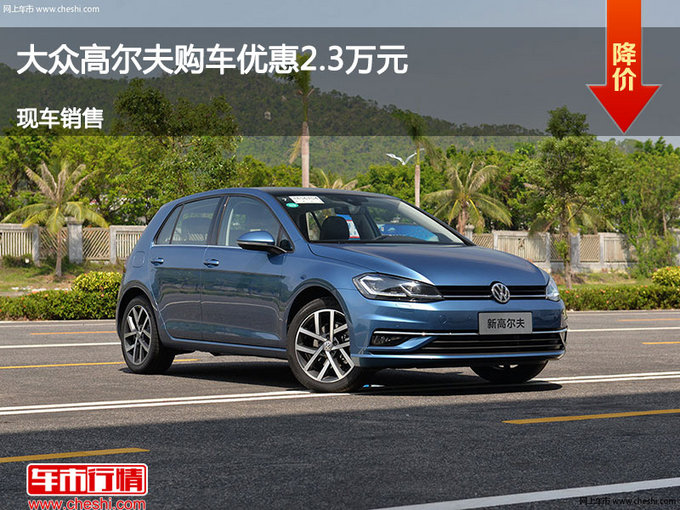 沧州大众高尔夫优惠2.3万 降价竞争雅阁-图1