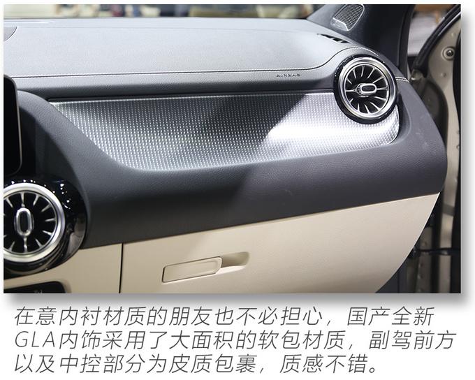 2020粤港澳车展实拍更大空间的奔驰国产全新GLA-图22