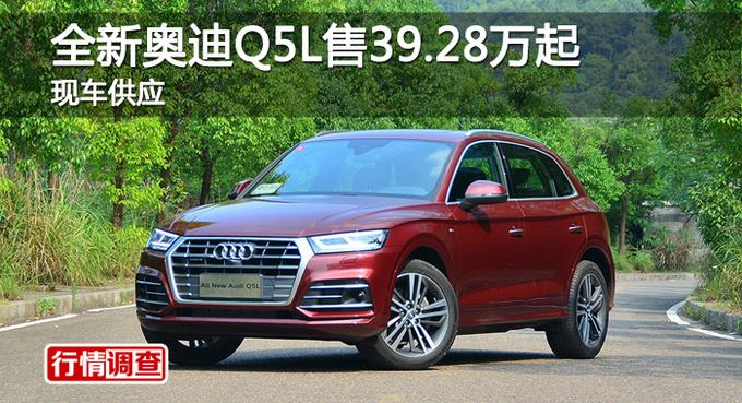 长沙奥迪Q5L售价39.28万起 竞争宝马X3-图1