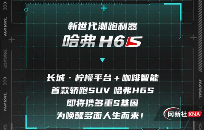 哈弗H6将推轿跑版车型 定名哈弗H6S 油耗将降低-图5