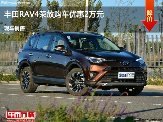 太原RAV4荣放优惠2万元 降价竞争奇骏-图1