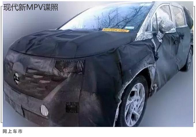 北京现代新产品规划曝光 途胜名图都要换代-图11