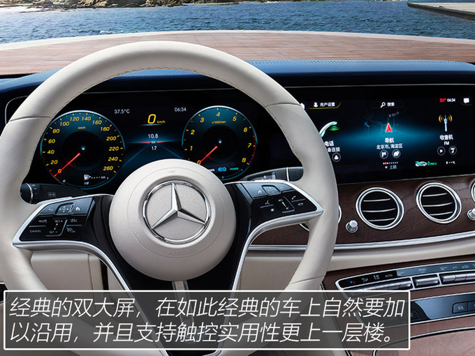 改款似换代 新一代长轴距E级车 豪华智能进E步-图24