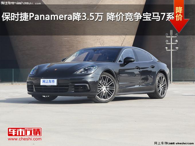 保时捷Panamera降3.5万 降价竞争宝马7系-图1