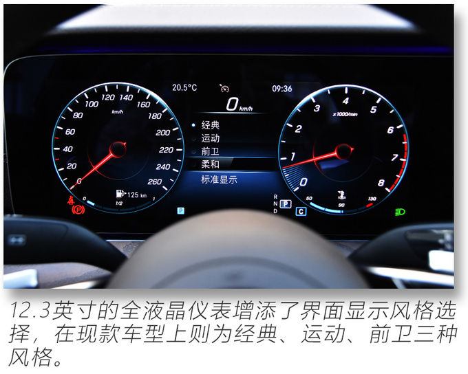 小号新S级车机更便利静态体验新款奔驰E级-图12