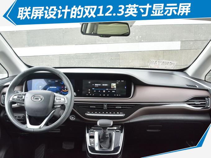 传祺GM6开卖 尺寸同级最大 售价XX.XX-XX.XX万元-图6