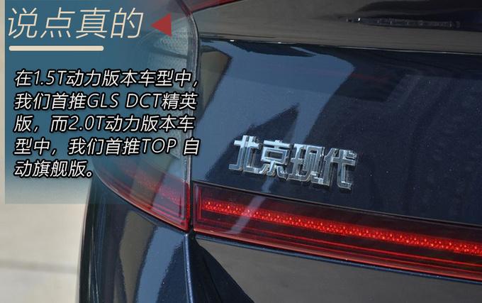 颜值出众的韩系家轿全新索纳塔买这两款真值-图13