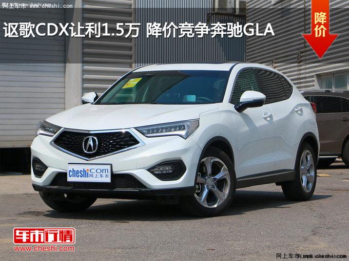讴歌CDX让利1.5万 降价竞争奔驰GLA-图1