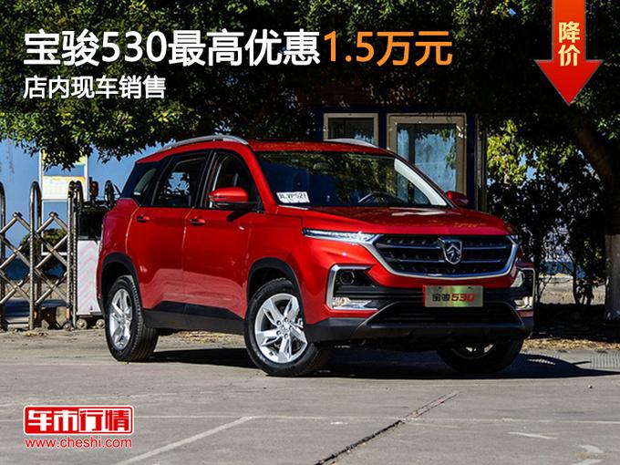 东莞宝骏530优惠1.5万元 店内现车销售-图1