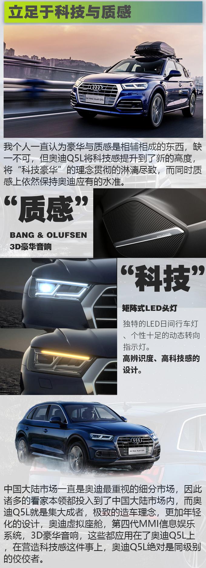 科技领先才是深度豪华为什么说奥迪Q5L比奔驰GLC更高档-图3