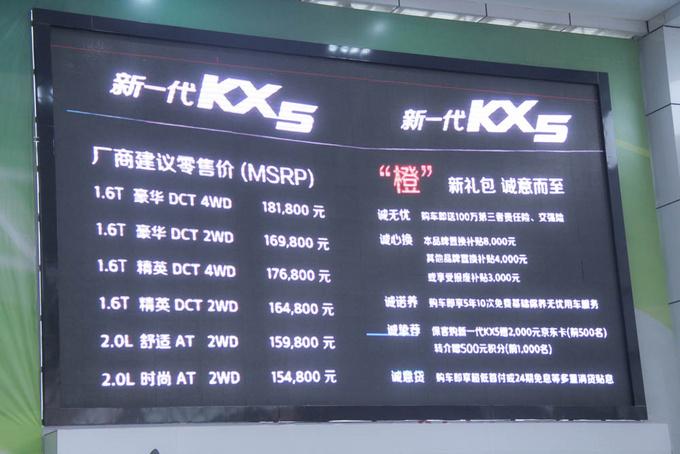 新一代KX5东莞地区上市品鉴会圆满落幕-图9