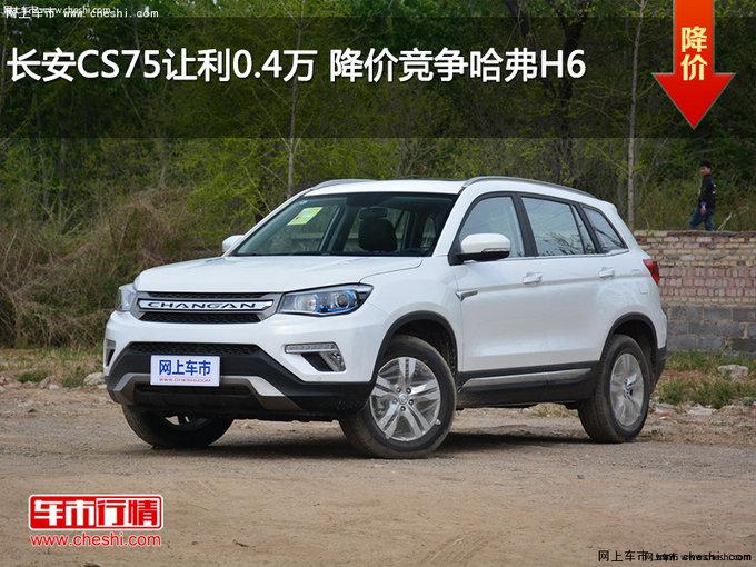 长安CS75让利0.4万 降价竞争哈弗H6-图1
