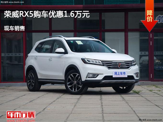 太原荣威RX5优惠1.6万元 降价竞争瑞虎3-图1