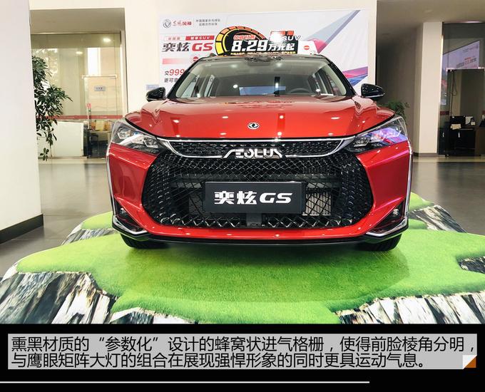 潜力股网红神车 东风风神奕炫GS到店实拍-图4