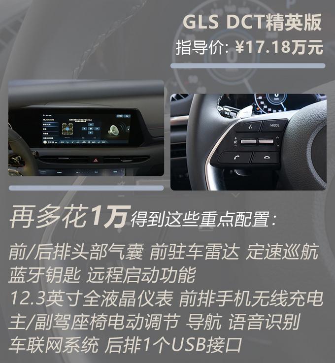颜值出众的韩系家轿全新索纳塔买这两款真值-图3