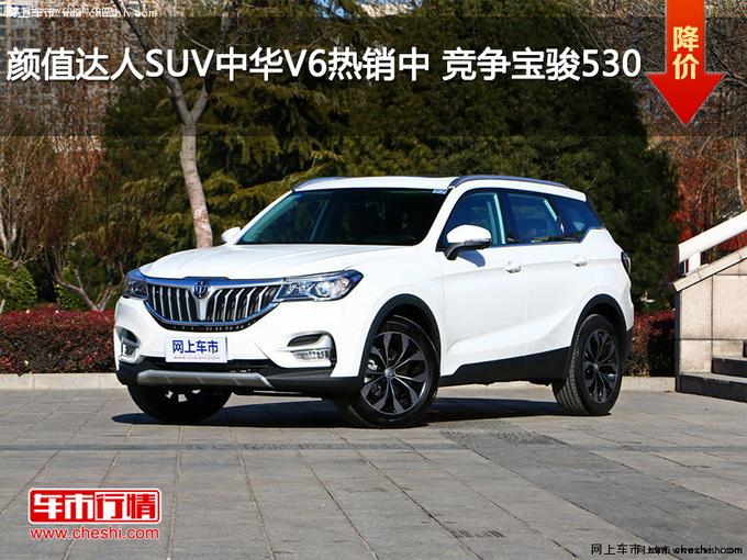 颜值达人SUV中华V6热销中 竞争宝骏530-图1