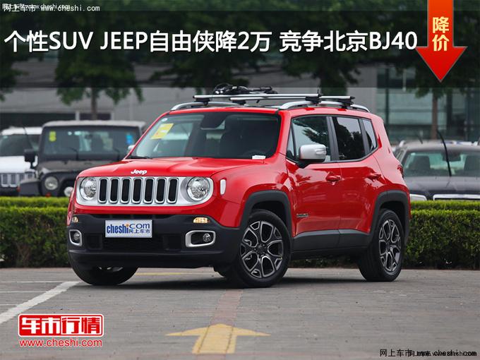 个性SUV JEEP自由侠降2万 竞争北京BJ40-图1