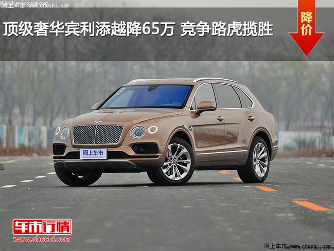 顶级奢华宾利添越降65万 竞争路虎揽胜-图1