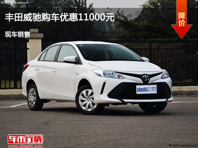 唐山丰田威驰优惠1.1万元 降价竞争瑞纳-图1