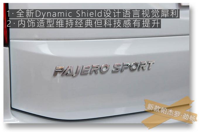 进口硬派SUV不到30万就能买新款帕杰罗·劲畅到店-图5