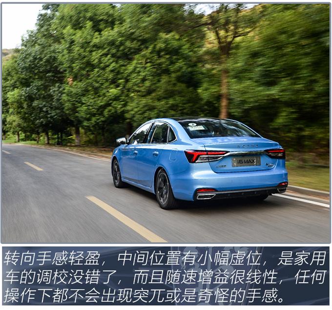 底盘舒适调校/静谧性堪比豪华车型荣威i6 MAX试驾-图7