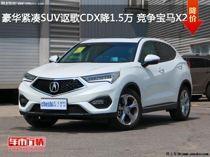 豪华紧凑SUV讴歌CDX降1.5万 竞争宝马X2-图1