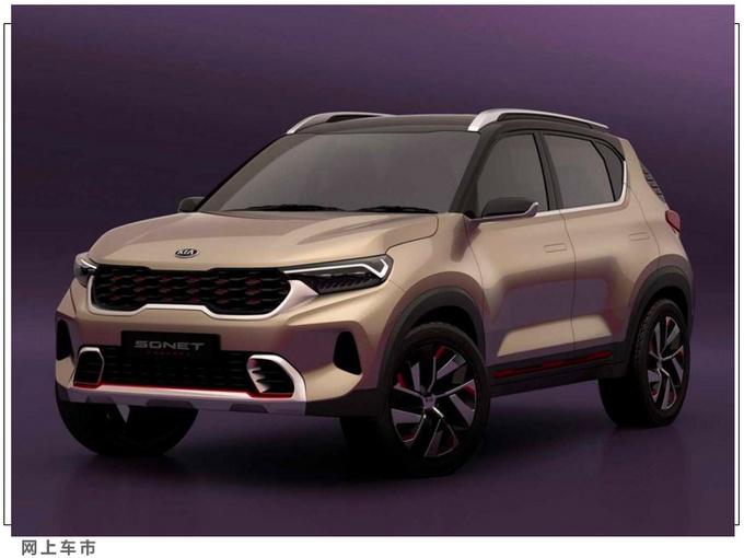 起亚全新SUV预告图发布年内投产/配隐藏门把手-图2