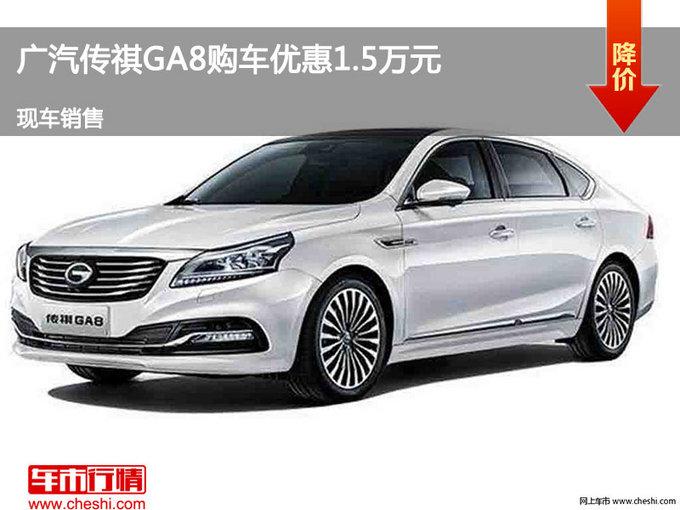 太原传祺GA8优惠1.5万元 降价竞争博瑞-图1