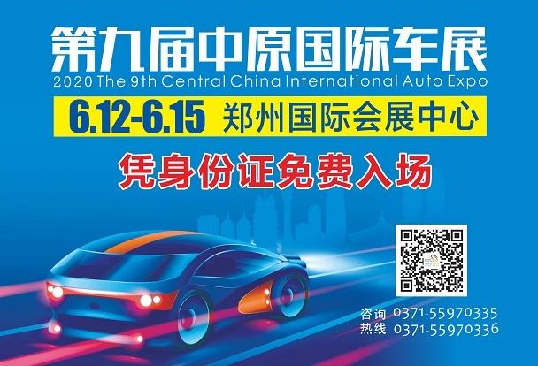 筑牢安全防线6.12-15中原国际车展打造无菌车展-图1