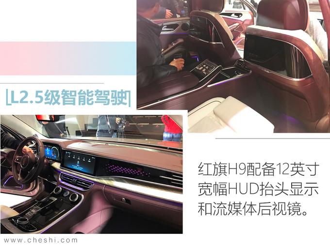 新红旗H9实车曝光  3.0T纵置后驱4月份开启预售-图5