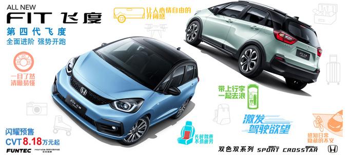 广汽本田全新飞度预售 8.18万元起/将在下月上市-图1