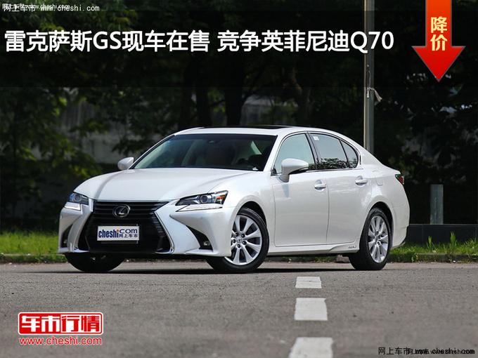 雷克萨斯GS现车在售 竞争英菲尼迪Q70-图1
