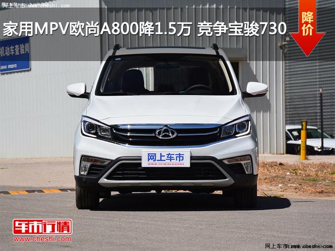家用MPV欧尚A800降1.5万 竞争宝骏730-图1