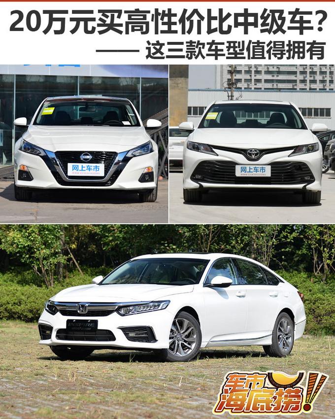 20万元买高性价比中级车 这三款车型值得拥有-图1
