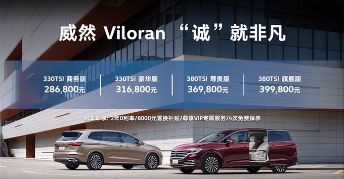 高端MPV新选择上汽大众威然上市 28.68万起售-图1