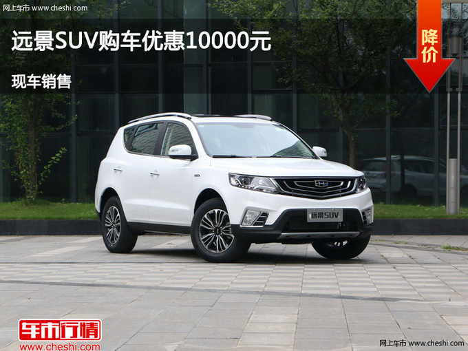沧州远景SUV优惠1万元 降价竞争传祺GS4-图1