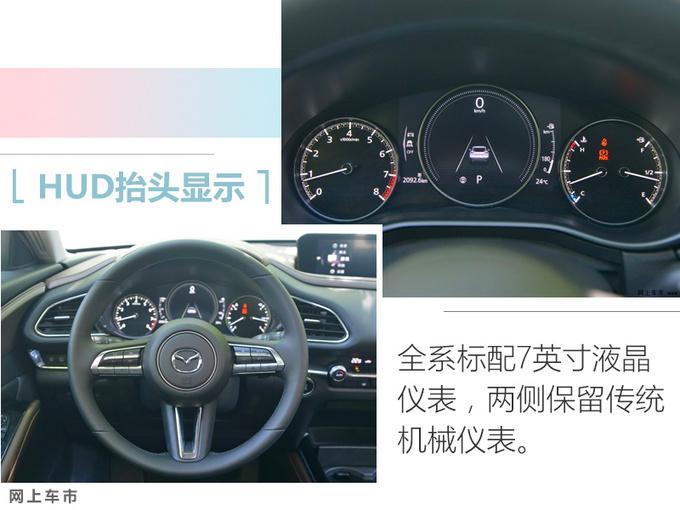 年轻人的首选 马自达CX-30 SUV上市 XX.XX万起售-图1