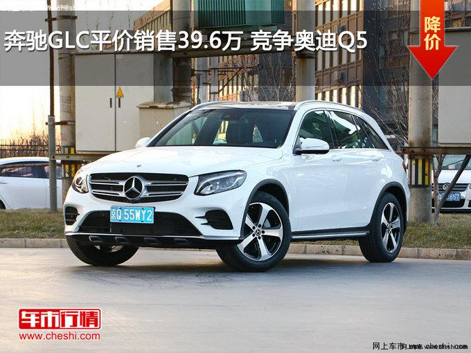奔驰GLC平价销售39.6万 竞争奥迪Q5-图1
