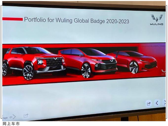 五菱品牌本月25日换新标全新MPV或将年内上市-图5
