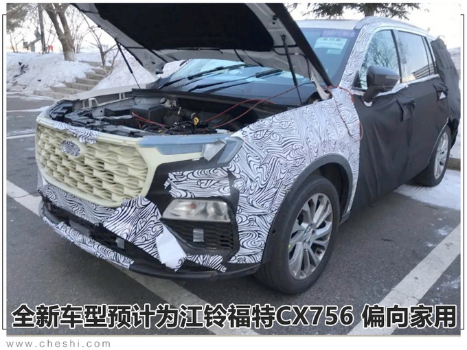 福特全新7座SUV曝光 江铃福特出品5月份投产-图4