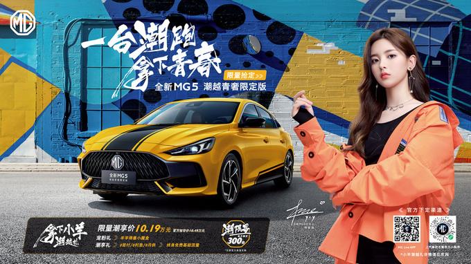 广州车展 百年国际品牌MG连发4款科技潮品新车-图3