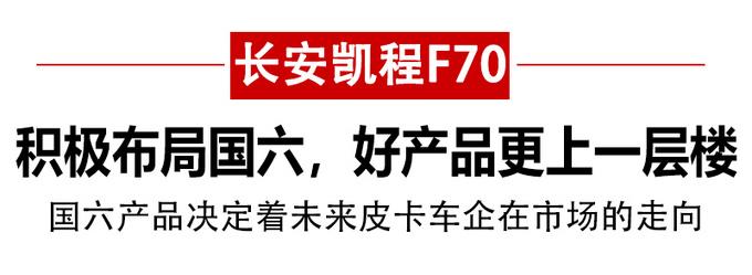 长安凯程F70国六曝光首款亮剑全球的国六柴油皮卡-图2