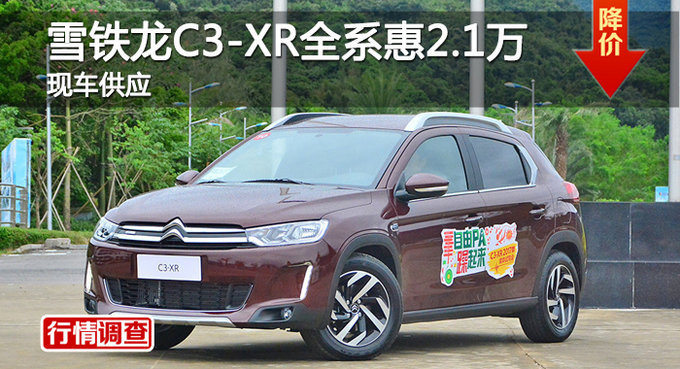 长沙雪铁龙C3-XR优惠2.1万 降价竞争缤智-图1