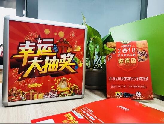 2018合肥春季车展3月3-4日开年首展钜惠-图4