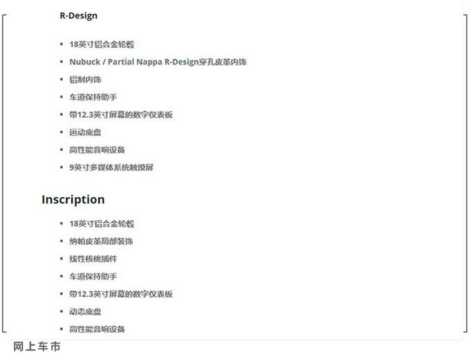 沃尔沃新款S90正式开售增多项配置/年内交付-图1