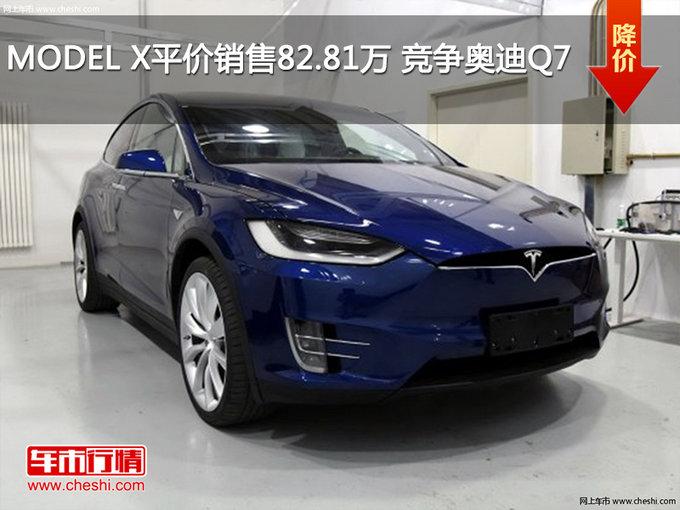 MODEL X平价销售82.81万 竞争奥迪Q7-图1