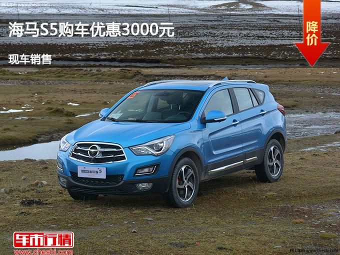 邯郸海马S5降价销售 部分优惠0.3万元-图1