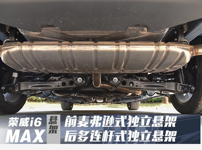 底盘舒适调校/静谧性堪比豪华车型荣威i6 MAX试驾-图9